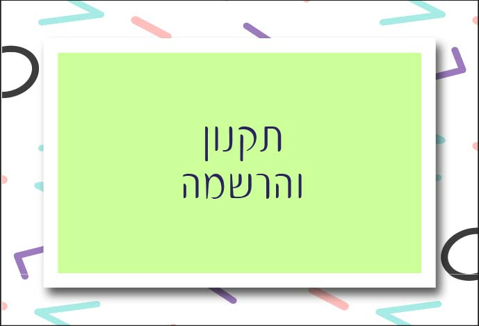 https://ecard.link/content/web/Takanon_rishum.jpg
